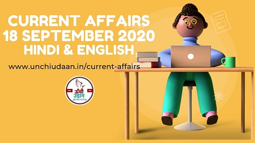 Daily Current Affairs 18 September 2020 Hindi & English