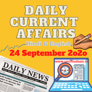Daily Current Affairs 24 September 2020 Hindi & English