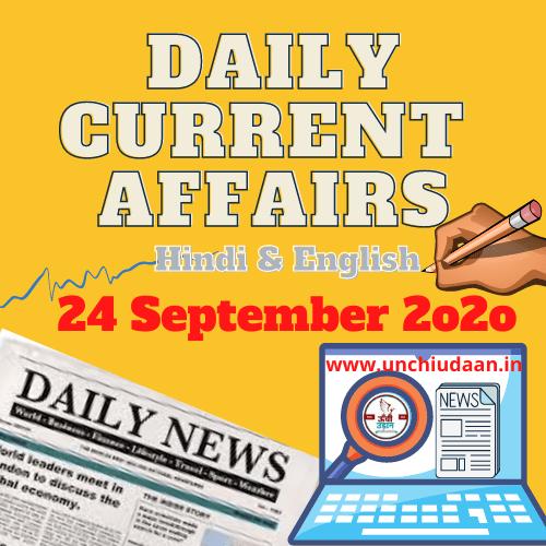Daily Current Affairs 24 September 2020 Hindi & English