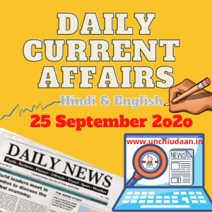 Daily Current Affairs 25 September 2020 Hindi & English
