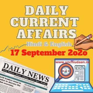 Daily Current Affairs 17 September 2020 Hindi & English