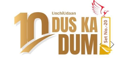 Dus Ka Dum-Set-20/ Current Affairs August 2020/Hindi & English