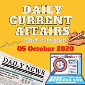 Daily Current Affairs 05 October 2020 Hindi & English