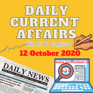 Daily Current Affairs 12 October 2020 Hindi & English