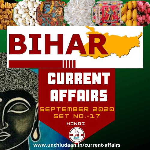 Bihar Current Affairs September 2020 Hindi Set No.17