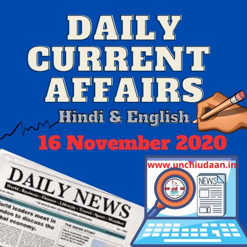 Daily Current Affairs 16 November 2020 Hindi and English