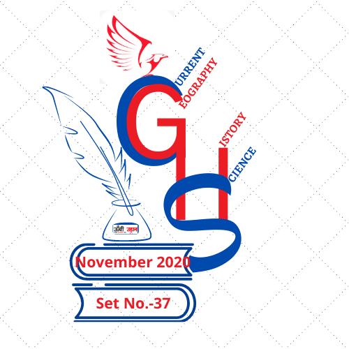 unchiudaan : CGHS/Set-37 Q No.1266-1275