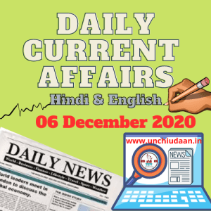 Daily Current Affairs 06 December 2020 Hindi & English