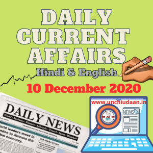 Daily Current Affairs 10 December 2020 Hindi & English