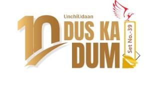 Dus Ka Dum-Set-39/ Current Affairs October 2020/Hindi