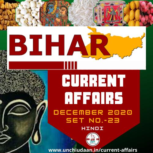 Bihar Current Affairs December  2020 Hindi Set No.23