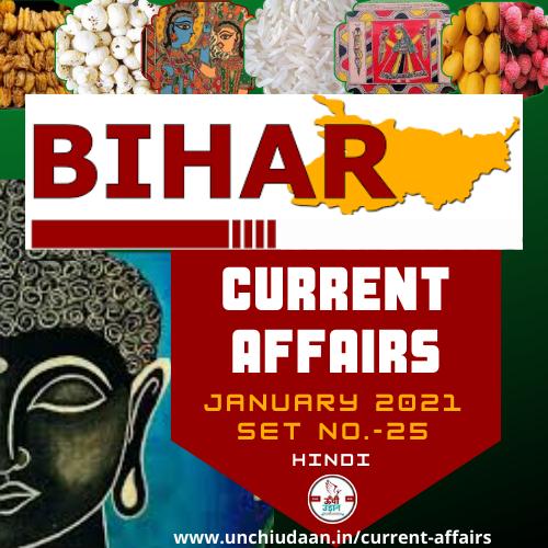 Bihar Current Affairs January 2021 Set No.25