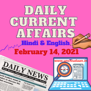 Daily Current Affairs 14 February  2021 Hindi & English