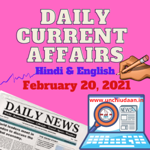 Read more about the article Daily Current Affairs 20 February  2021 Hindi and English