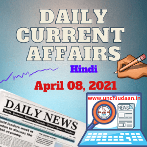 Daily Current Affairs 08 April, 2021 in Hindi