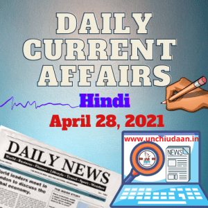 Daily Current Affairs 28  April, 2021 in Hindi