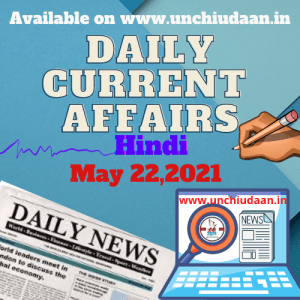 Daily Current Affairs 22 May, 2021 in Hindi