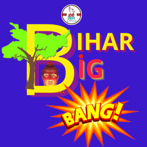 Read more about the article Bihar: Big Bang Set-10 March 21
