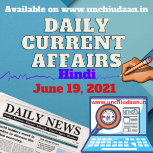 Read more about the article Daily Current Affairs 19 June, 2021 in Hindi