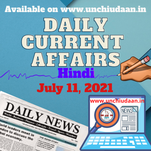 You are currently viewing Daily Current Affairs 11 July, 2021 in Hindi