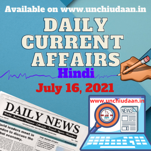 You are currently viewing Daily Current Affairs 16 July, 2021 in Hindi