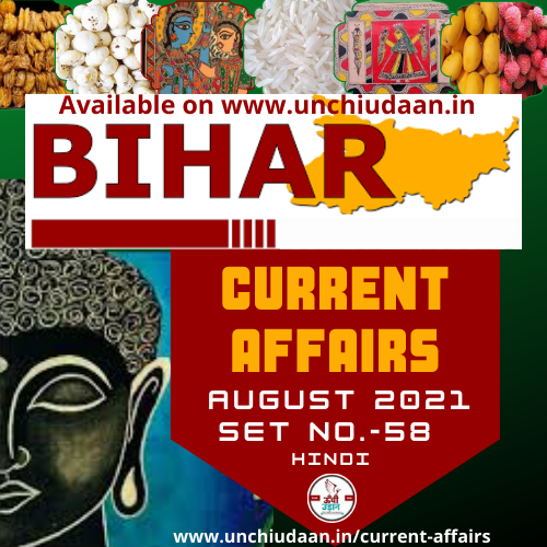 You are currently viewing Bihar Current Affairs August  2021 Set No. 58