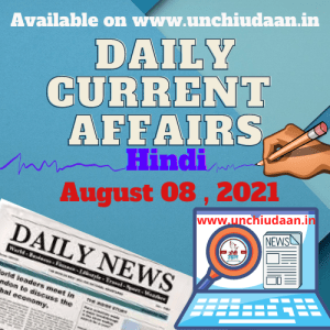 Read more about the article Daily Current Affairs 08 August, 2021 in Hindi