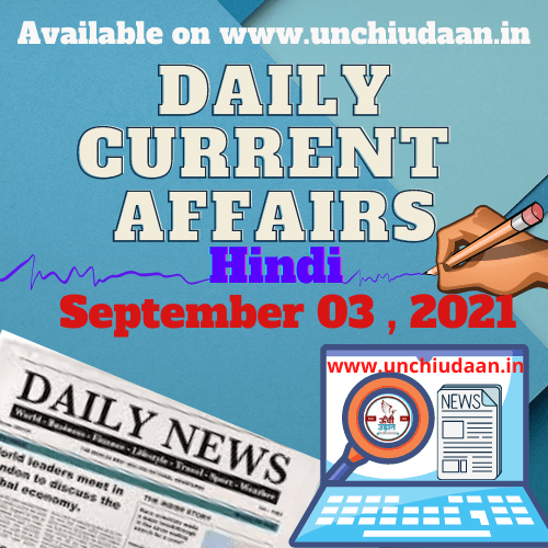 You are currently viewing Daily Current Affairs 03 September , 2021 in Hindi