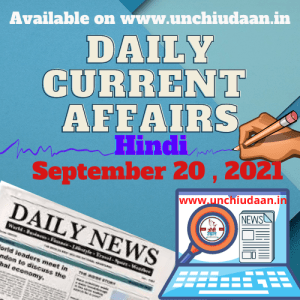 Read more about the article Daily Current Affairs 20 September, 2021 in Hindi