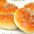 Pains-hamburger-maison