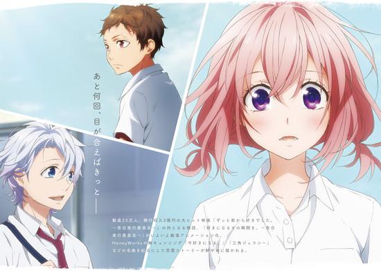លទ្ធផលរូបភាពសម្រាប់ The Moment You Fall in Love anime