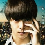 The Live Action Tokyo Ghoul Movie Hits July. While the Wait, Here Are Some Teaser Images!