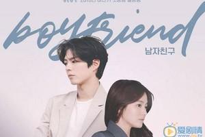 韓劇男朋友劇情介紹_劇情簡介(1-16集) - 電視劇 | 劇情網
