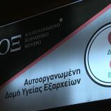 Greece: ADYE, Exarcheia's Free Self-Organized Healthcare Clinic