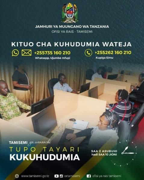 TAMISEMI Kituo Cha Huduma Kwa Wateja