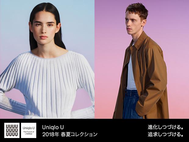 1月26日(金)販売開始 Uniqlo U(ユニクロ ユー)