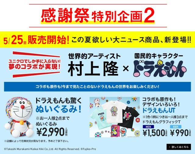 感謝祭特別企画2 5月25日(金)販売開始! この夏欲しい大ニュース商品、新登場!!