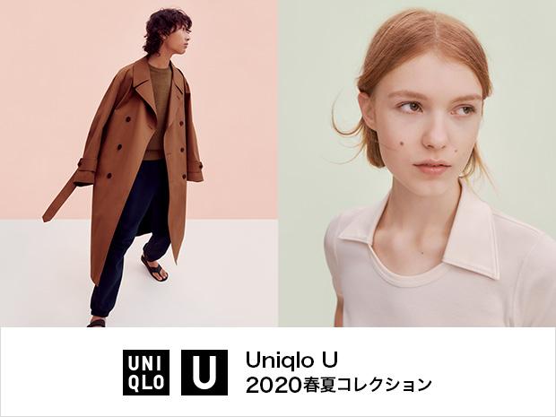 2月21日(金)販売開始 Uniqlo U 2020春夏コレクション
