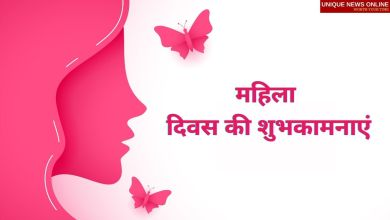 Happy Women's Day 2021 Wishes, Messages, Greetings, Quotes, and Images in Hindi