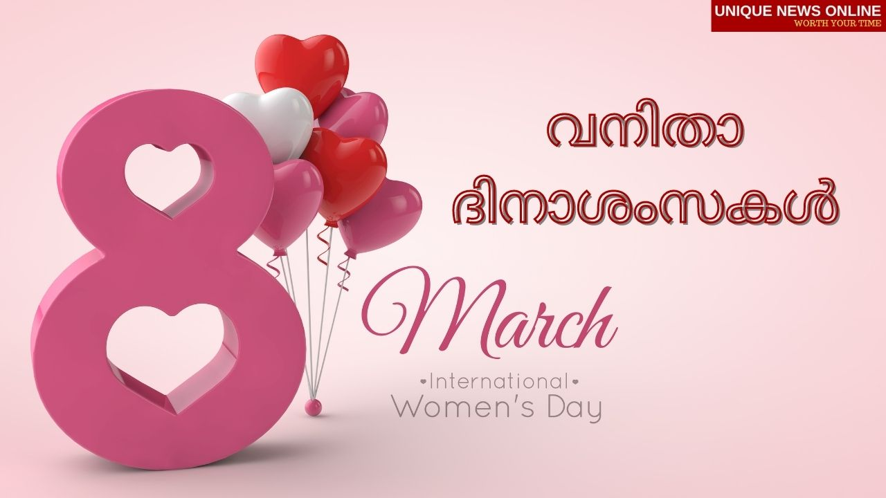 Happy Women's Day 2021 Wishes in Malayalam, Quotes, Messages, Greetings, and HD Images to Share