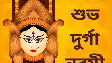 Happy Durga Navami 2021 Wishes in Bengali, Messages, Greetings, Quotes, and Images to share on Maha Navami