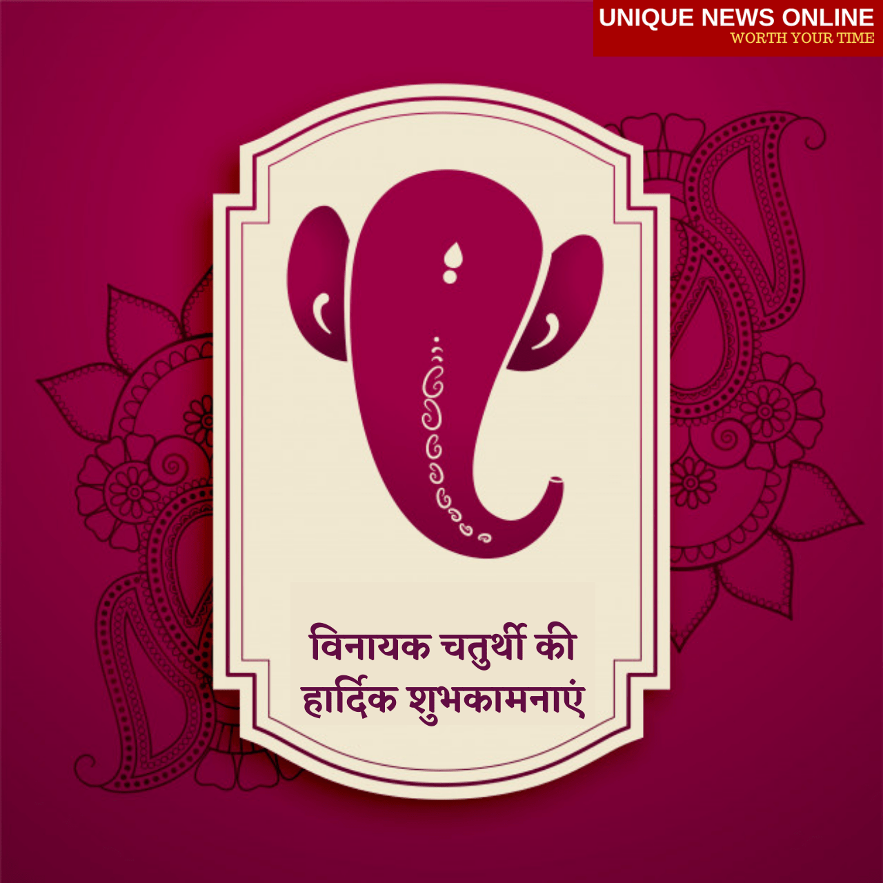 Happy Vinayak Chaturthi 2021 Wishes in Hindi, Messages, Greetings, Quotes, and Images to Share