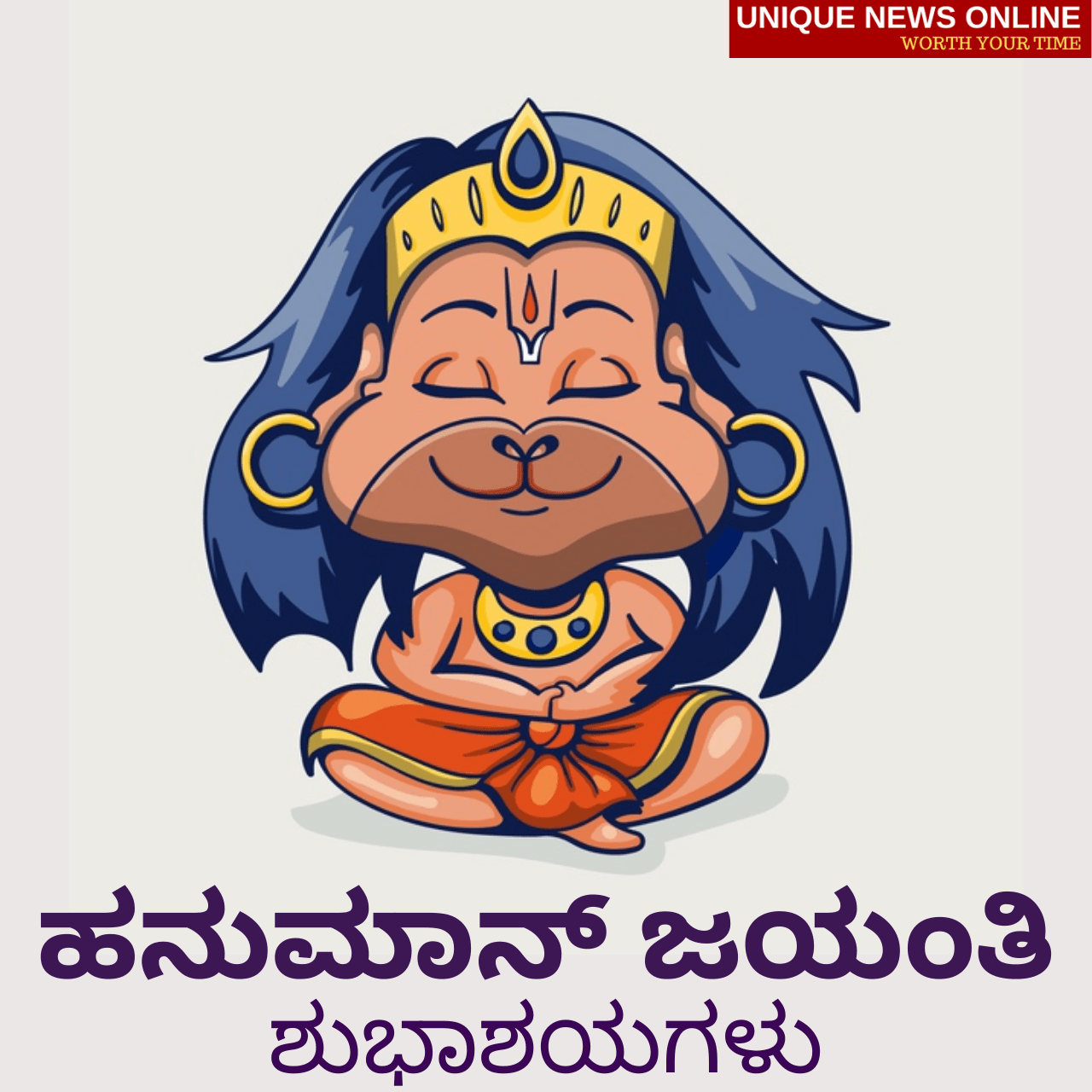 Happy Hanuman Jayanti 2021 Wishes in Kannada, Greetings, Images, Statu, Messages, and Quotes to Share on Hanuman Janmotsav