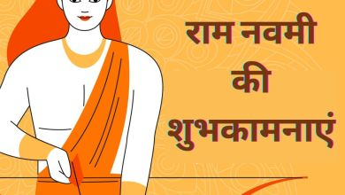 Happy Ram Navami 2021 wishes in Hindi, Messages, Quotes, Images, and Greetings to Share