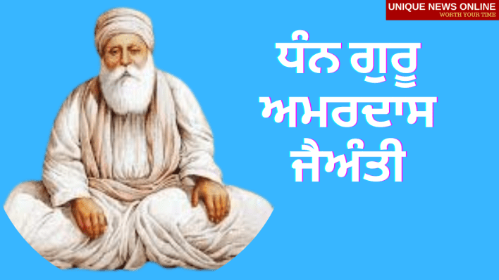 Guru Amar Das Jayanti wishes in Punjabi