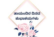Mother's Day 2021 wishes in Bengali and Kannada, Images (Photos), Greetings, Messages, and Quotes to share with Mom