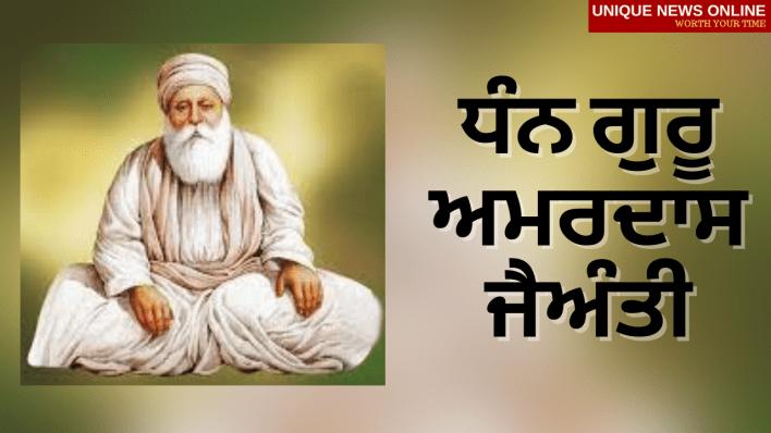 Guru Amar Das Jayanti Quotes in Punjabi