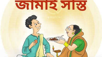 """""""Jamai Sasthi 2021: English and Bengali Wishes, Image, Greetings, Status, Messages, and Quotes to Share"""""""