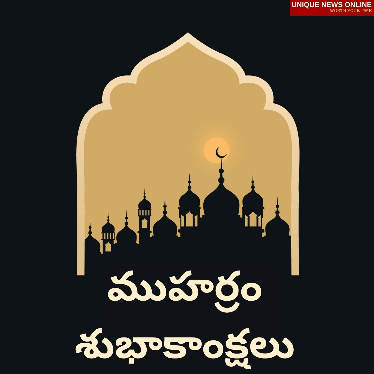 Muharram 2021 Telugu Wishes, Quotes Shayari, Status, Greetings, Messages, and HD Images to greet your Friends and Relatives
