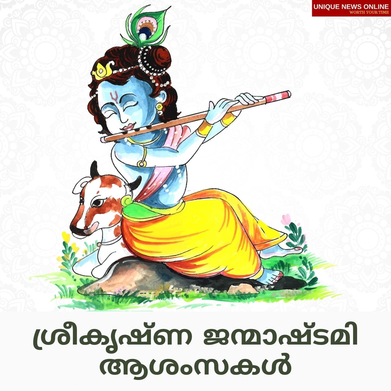Happy Krishna Janmashtami 2021 Malayalam Wishes, Messages, Quotes, HD Images, Messages, Greetings, Facebook, and WhatsApp Status to share